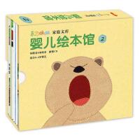 """家庭文库o婴儿绘本馆(2)o""""我的第一书""""系列快乐绘本"""