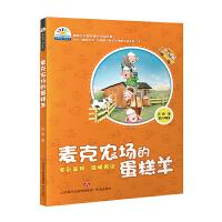 麦克农场的蛋糕羊--苏梅 彩虹花桥梁书系列