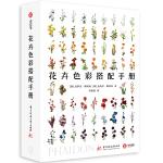 花卉色彩搭配手册(PHAIDON出品,《小姐姐的花店》欧阳娜娜同款)