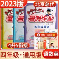 新版2020黄冈小状元寒假作业四年级/4年级语文数学英语三本套装 (通用版)