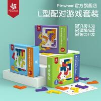 Pinwheel L型配对游戏逻辑思维专注力训练九宫格桌游儿童数独玩具