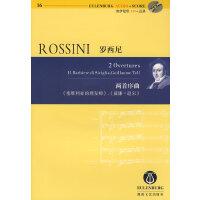 罗西尼 两首序曲