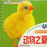 ★小海星启蒙认知全书:动物之爱