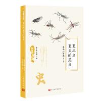 同题散文经典:夏三虫 夏天的昆虫