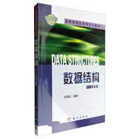 数据结构:C++语言版 王晓东 9787030230072睿智启图书