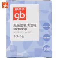 好孩子产妇清洁棉 goodbaby新妈哺乳期无菌授乳清洁棉33包