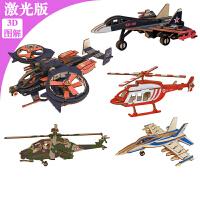 3DIY木质立体拼图木质拼图立体3D模型大成人儿童战斗机飞机手工组装拼插积木制diy玩具