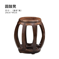 中式仿古圈椅实木靠背椅官帽椅扶手老板椅办公椅凳子餐椅木椅子 鼓凳(运费到付) 单买4把起