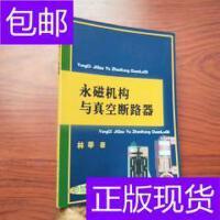 [二手旧书9成新]永磁机构与真空断路器 /林莘著 机械工业出版社