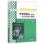 热物理概念(第2版)――热力学与统计物理学