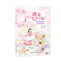 徐玲校园小说:遇见天空之城