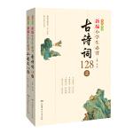 新编小学生必背系列(全套两册) 必背古诗词128首+必背小古文100篇