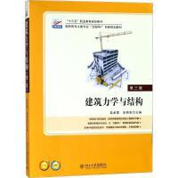 建筑力学与结构(第3版) 北京大学出版社