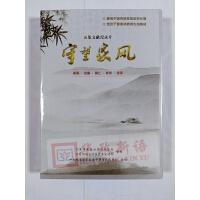 正版光盘 守望家风 五集文献纪录片 5DVD 注重家庭、注重家教、注重家风 定价120,中国方正出版社