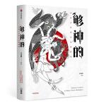 够神的:中国古代神奇动物图鉴
