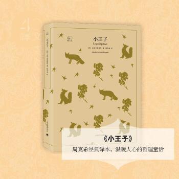 小王子 上海译文出版社 【文轩正版图书】
