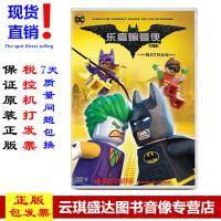 原装正版儿童动画片 乐高蝙蝠侠大电影 DVD光盘 中英双语