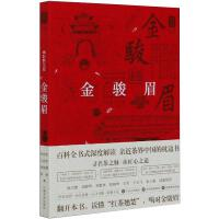 金骏眉(社级市场书) 中国农业出版社