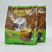 马来西亚进口old town旧街场 榛果味3合1速溶白咖啡600gX2袋