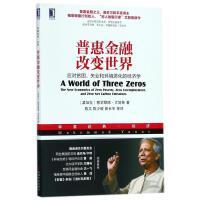 普惠金融改变世界 机械工业出版社