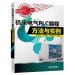 【现货机工社】机床电气PLC编程方法与实例