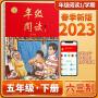 2020春小学生绘本课堂年级阅读五年级下册第一版阅读人教RJ部编统编版开明出版社通用