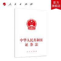 中华人民共和国证券法 人民出版社