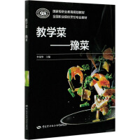 教学菜――豫菜 中国劳动社会保障出版社