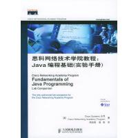 【按需印刷】-思科网络技术学院教程:Java编程基础(实验手册)