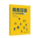 商务日语(赠音频)