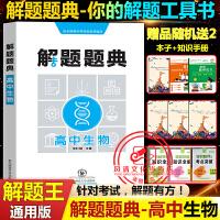 解题题典高中生物解题题典2021版 高一高二高三高考复习资料解题技巧方法高中通用