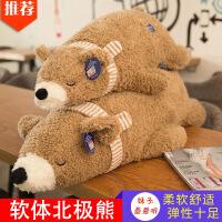 及软长毛围巾北极熊公仔 羽绒棉毛绒玩具定制 卡通抱枕