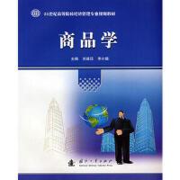 【二手旧书8成新】 商品学 刘建廷,李小璐 国防工业出版社 9787118058277