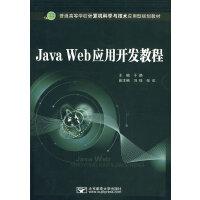 Java Web应用开发教程