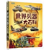 世界兵器大百科