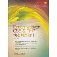 Dreamweaver CS6 & PHP动态网页设计