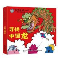 奇先生妙小姐节日精装绘本・寻找中国龙