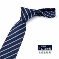 领带男韩版7厘米商务正装学生盒装红色黑色窄版结婚领带新郎