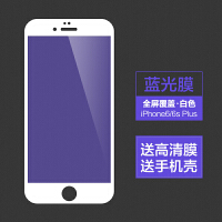 【包邮】iPhone6 plus钢化玻璃膜 苹果6P手机贴膜全屏覆盖保护抗