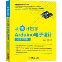 【正版特价】从零开始学Arduino电子设计:创意案例版|231475