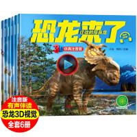 恐龙书大百科有声绘本6册3D仿真注音版恐龙来了3-6-9岁儿童科普百科绘本图画书老师推荐一二年级小学生课外注音读物畅销