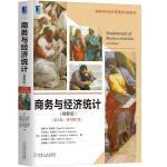 【正版特价】商务与经济统计(精要版)(英文版 原书第7版)|231777