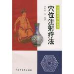 穴位注射疗法――中国民间疗法丛书