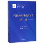 示范性知识产权裁判文书评析