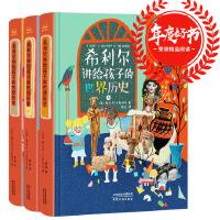 希利尔讲给孩子的世界历史(精装全3册) 全彩高清珍藏版