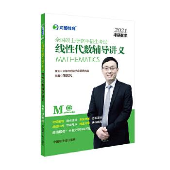 文都教育 汤家凤 2021全国硕士研究生招生考试线性代数辅导讲义
