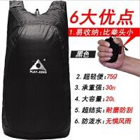 新款户外包收纳皮肤包超轻便携折叠背包旅行休闲登山运动双肩包 20升以下