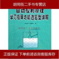 【二手旧书8成新】自动控制原理学习指导与精选题型详解 陈来好 华南理工大学出版社 9787562320487