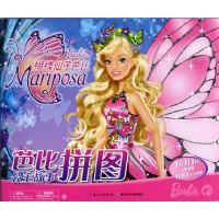 芭比公主故事拼图(新版):蝴蝶仙子芭比