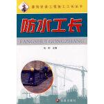防水工长 建筑安装工程施工工长丛书